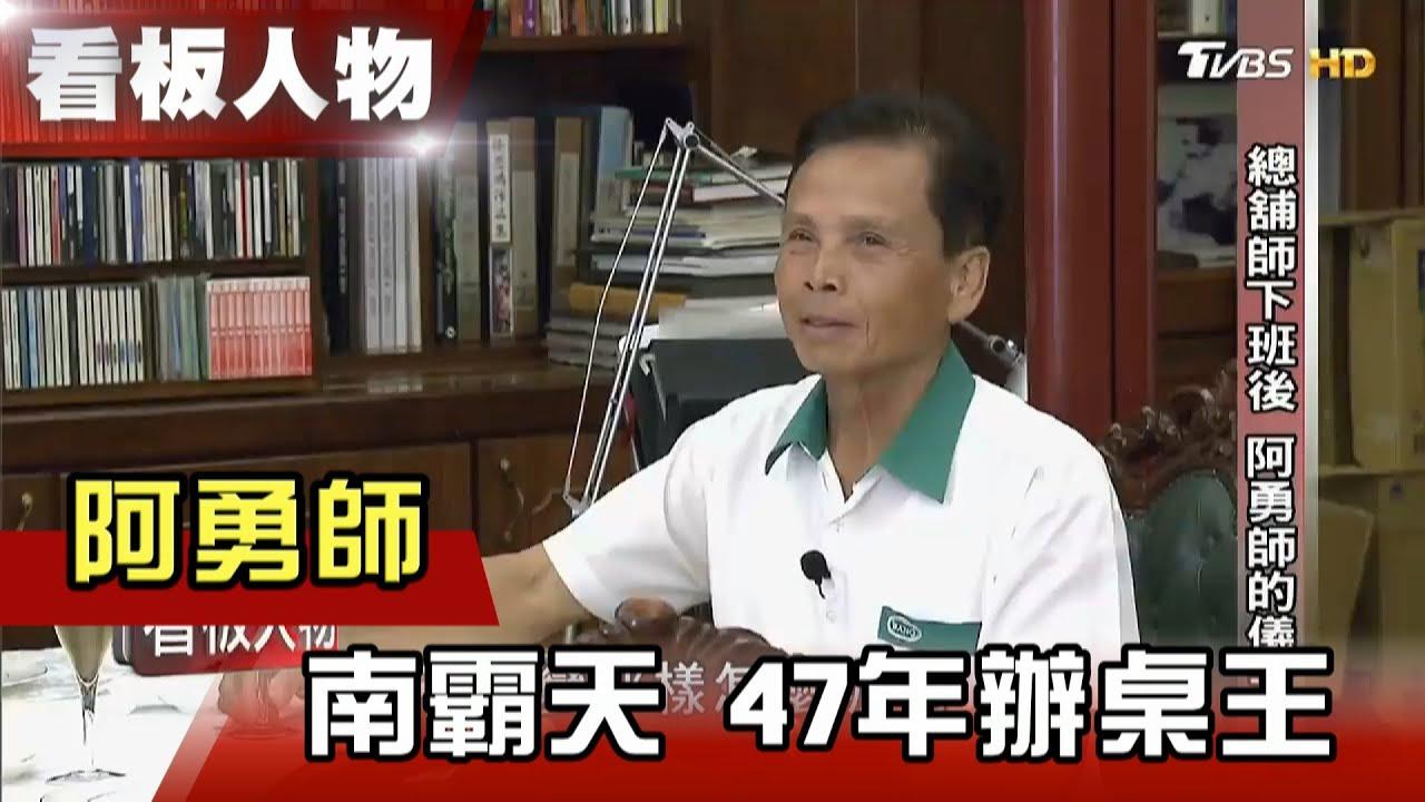 南霸天 47年辦桌王 阿勇師 【看板人物精選】