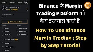 Binance Officially Launches Its 2.0 Platform With Margin Trading | How To Use Binance Margin Trading