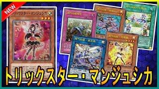 【遊戯王ADS】トリックスター・マンジュシカ・新規トリックスターモンスター !