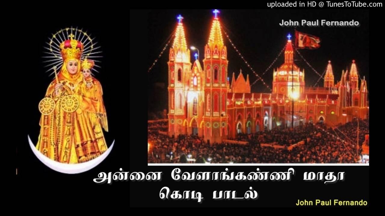 velankanni matha kodi padal our lady of good health flag song
