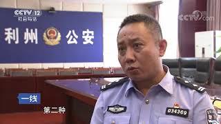 《一线》 20190608 直击现场·致命纷争| CCTV社会与法