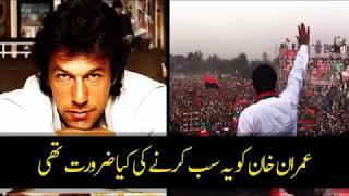 Imran Khan || Emotional Speech || 2018 ||