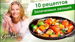 Рецепты запеченных овощей от Юлии Высоцкой: рататуй, гратен, пряные овощи — «Едим Дома!»