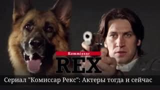 #Актери#КомисарРекс