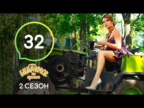 Сериал Будиночок на щастя 2 сезон. Серия 32 | Комедия 2020