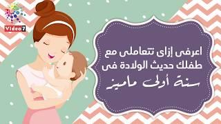 طرق التعامل مع الطفل المولود حديثا فى سنة أولى ماميز