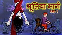 भूतिया मार्ग Part 1 | BHOOTIYA MAARG Part 1 | Horror Story | Chudail Ki Kahani