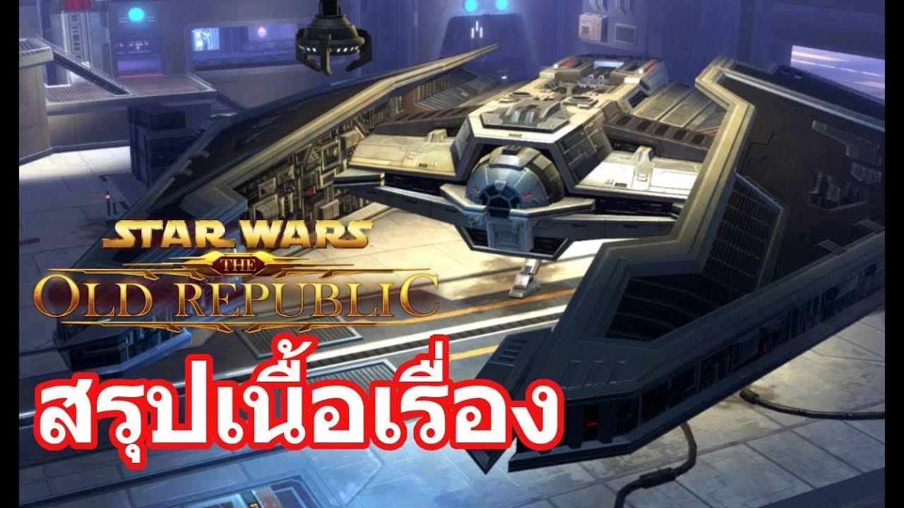 Star Wars - The Old Republic : สรุปเนื้อเรื่อง #1 (Syndra/Inquisitor)