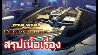Star Wars - The Old Republic : สรุปเนื้อเรื่อง #1 (Inquisitor)