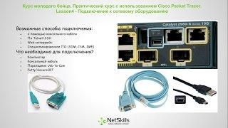 Видео уроки Cisco Packet Tracer. Курс молодого бойца. Урок 4(СКАЧАТЬ КУРС ЦЕЛИКОМ - http://skill-admin.blogspot.ru/p/cisco-packet-tracer.html В данном уроке мы разберемся как подключаться к сетев..., 2014-09-11T07:55:11.000Z)