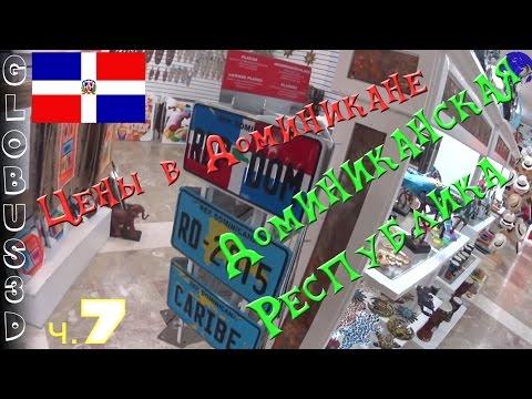 Недвижимость в Доминиканской Республике, недвижимость в