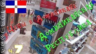 Доминиканская Республика - Цены в Доминикане (ч.7)