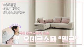 [오데르 sofa] 넓고 편한데 이쁘기까지?! / 워터…