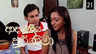 Adaraniya Purnima | Episode 21 (ආදරණීය පූර්ණිමා) Thumbnail