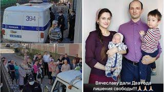 Архангельск 13.05.21 Суд над Вячеславом. Срок 2 года!