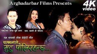 Gambar cover New Nepali dohori Song 2018| Mero Mutu | Shanti Shree pariyar | Yam Magar ft: Malati & Yam |ad films
