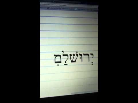 Basics of Biblical Hebrew ch3