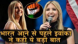 Ivanka Trump ने भारत आगमन से पहले कही सबसे बड़ी बात, भारत के लिए गर्व का विषय