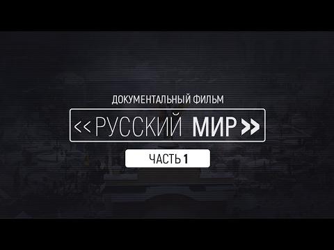 Документальный фильм Русский мир - 1 часть, Дары волхвов