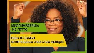 ЖЗЛ: Миллиардерша из гетто. Опра Уинфри и ее истор...