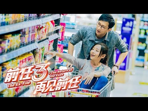 The Ex Files 3: The Return of the Exes (前任3:再见前任) - Music Video (In Cinemas 1 Feb)