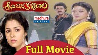 Srinivasa Kalyanam ( శ్రీనివాస కళ్యాణం ) Telugu Full Movie || Bhanupriya, Gautami