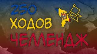 Age of History 2 ▷ Молдавия Челлендж 250-ти Ходов! Что реально можно успеть всего лишь за 250 ходов?