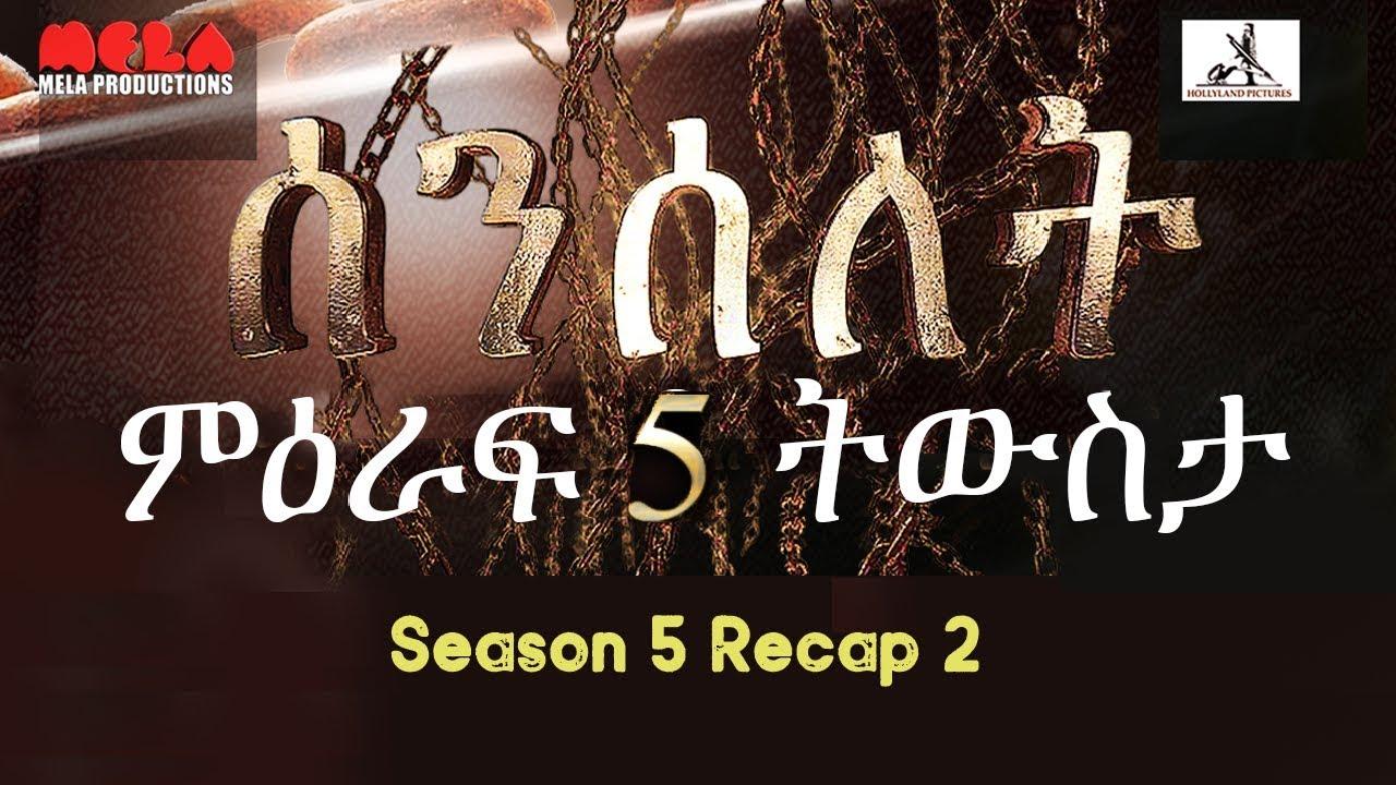 Senselet Drama S05 Recap Part 2 ሰንሰለት ምዕራፍ 5 ትውስታ Part 2