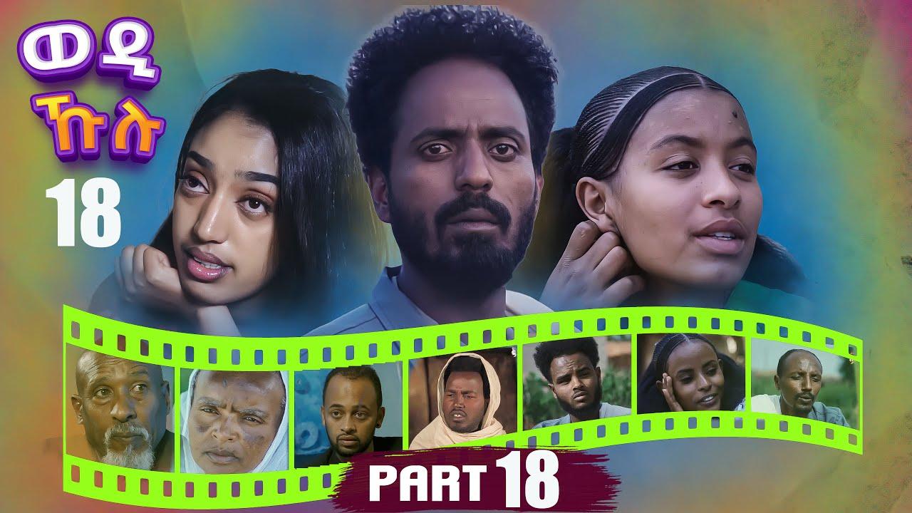 Download New Eritrean series Movie 2021 Wedi Kulu (ወዲ ኹሉ) ብመድሃኔ ተስፉ Part 18