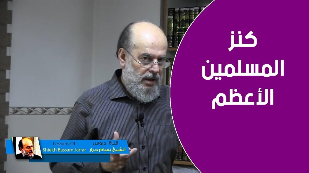 الشيخ بسام جرار | كنز #المسلمين الذي يملكونه وأغلى ما لديهم