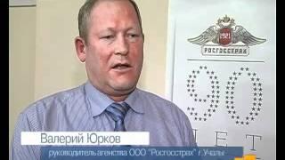 Новостные выпуски (Страховка авто) 5.02.12(, 2012-02-06T15:58:44.000Z)
