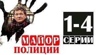 Майор полиции 1-4 серии 2013 16 серийный детектив фильм сериал