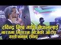 रविन्द्र मिश्र माथी नेपाल भारतमा मिसाउन खोजेको आरोप - यस्तो  भन्छन् रविन्द्र || Rabindra Mishra