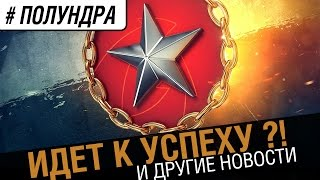 Идем к успеху ?! [ #полундра World of Warships]