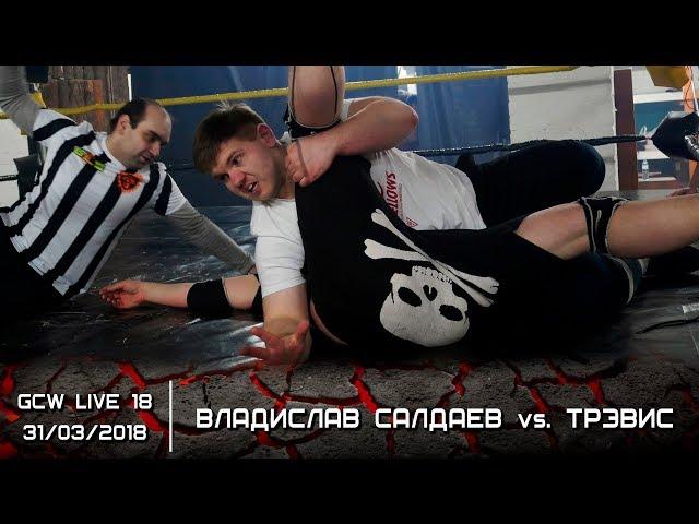 GCW Live 18: Владислав Салдаев vs. Трэвис