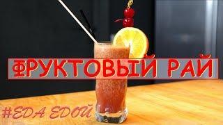 Рецепт коктейля Фруктовый Рай по-домашнему)
