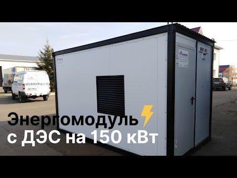Дизель генератор на 150 кВт в блок контейнере| Компания Агрегат