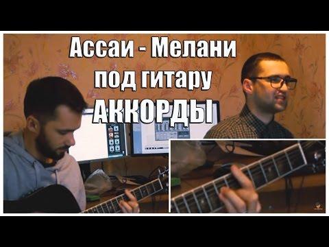 Ассаи Krec Крек - Мелани под гитару (кавер, аккорды, текст, как играть, струнный рэп #17)