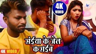 Sangam Sarvesh का Superhit Video Song 2019  Saiyan Ke Jel Karbai  Hit Bhojpuri Song 2019
