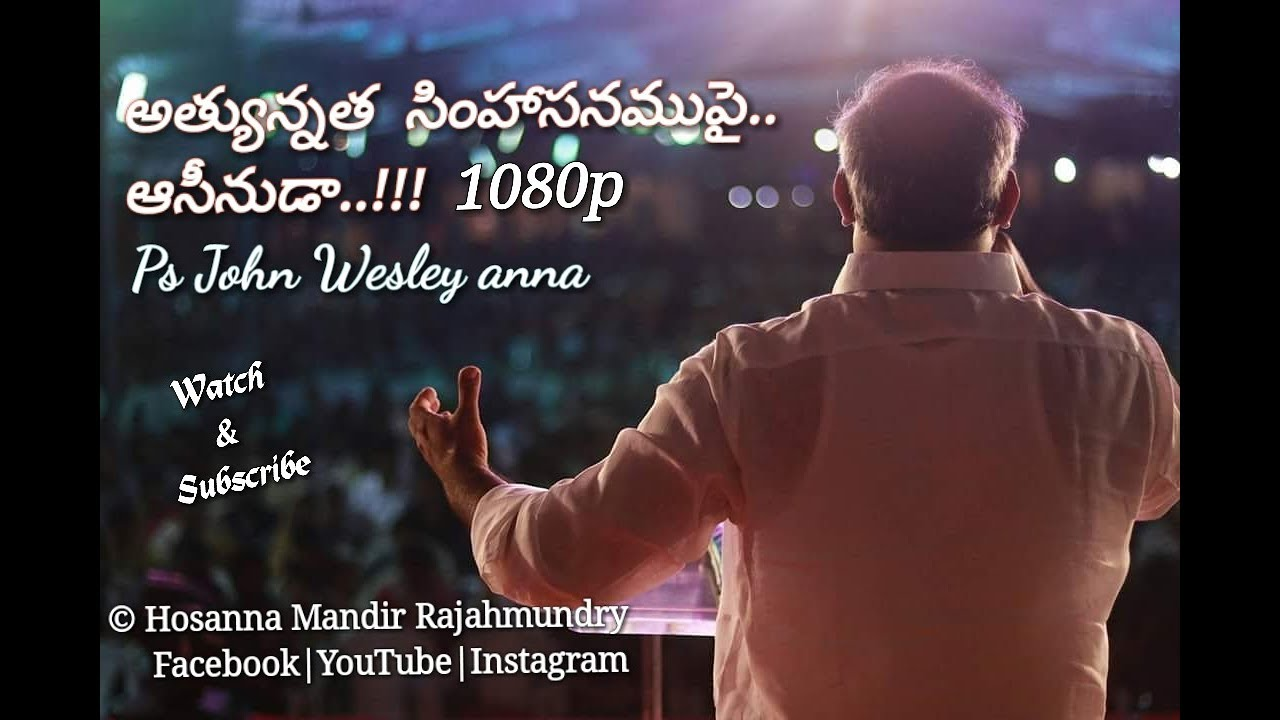 Hosanna Ministries song 1080p | అత్యున్నత  సింహాసనముపై ఆసీనుడా..! Latest song| PS John Wesely anna