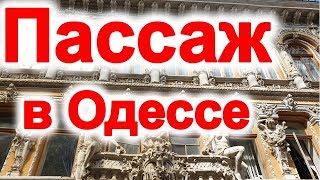 """Гостиница """"Пассаж"""" в Одессе. Достопримечательности Одессы"""