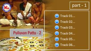 Pulluvan Pattu 2 (Part 1) | Malayalam Devotional Album | Audio Jukebox