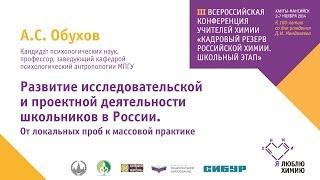«Развитие исследовательской и проектной деятельности школьников в России»