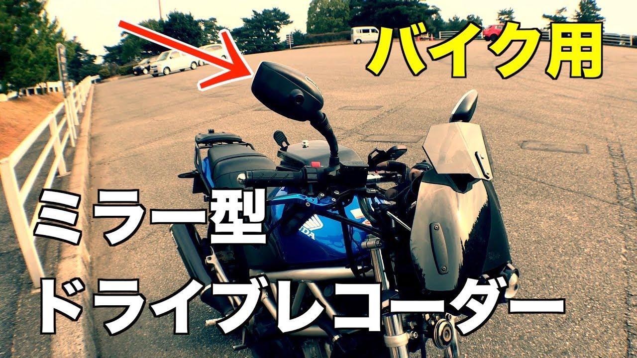 ドライブ レコーダー バイク