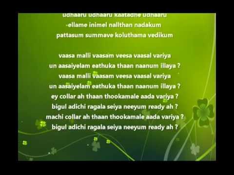 Adhaaru Adhaaru Lyrics From Yennai Arindhaal