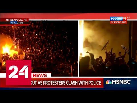 Третья ночь беспорядков в Миннеаполисе: подожжен полицейский участок. 60 минут от 29.05.20