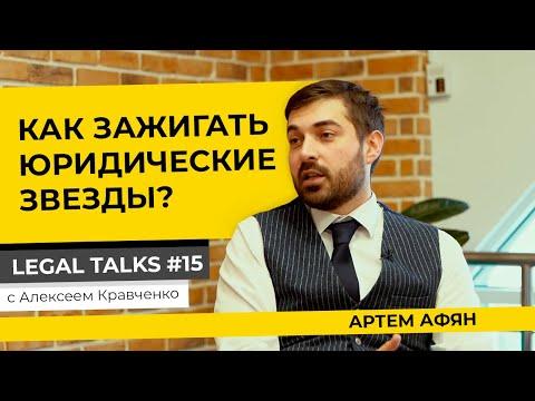 Как зажигать юридические звезды? Артем Афян и юридический бизнес ЮСКУТУМ в Legal Talks #15