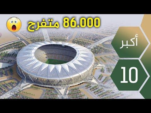 أكبر 10 ملاعب كرة قدم في الوطن العربي شاهد هل يوجد ملعب من بلدك