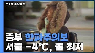 [날씨] 중부 한파주의보...오늘 서울 -4℃, 올 최…