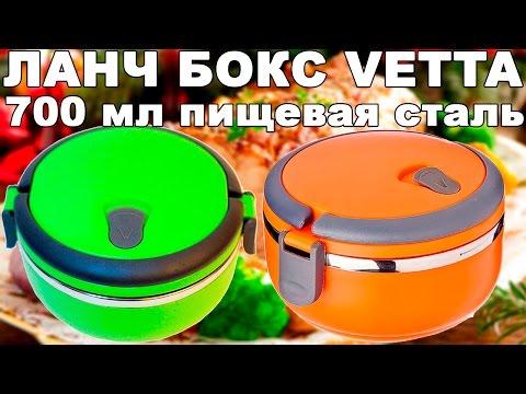 Ланч-бокс односекционный Vetta 0,7 литра для еды (видео обзор)